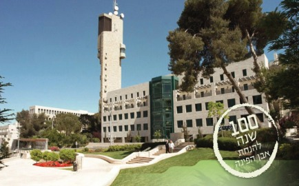 מאה שנות ידע באוניברסיטה העברית