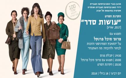 אקדמיה בסינמטק תל אביב, עושות סדר